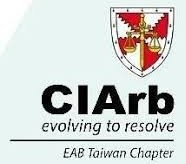 Chartered Institute of Arbitrators, East Asia Branch, Taiwan Chapter